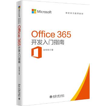 "Office 365开发入门指南 微软官方推荐教材,一本由浅入深、""中西结合""的Office 365开发指南!"