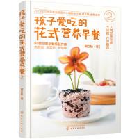孩子爱吃的花式营养早餐.2