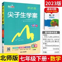 2020版尖子生学案七年级下数学 新课标北师版BSD版全新改版 初一7年级下册数学教材同步讲解练习辅导资料 附教材习题
