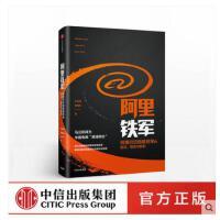 阿里铁军 ****销售铁军的进化 宋金波 著 马云称其为中国电商 黄埔军校 中信出版社图书
