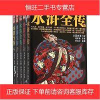 【二手旧书8成新】水浒传 施耐庵 /田连元 人民日报出版社 9787511532626