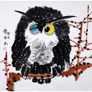 当代书画大师 黄永玉《睁一只眼 闭一只眼》