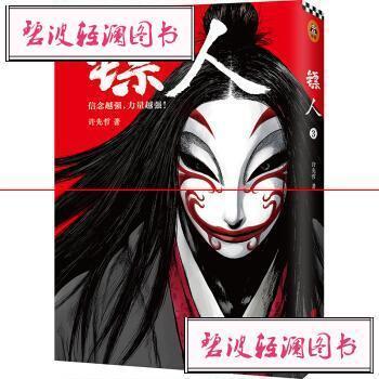 【旧书二手书9成新】镖人3许先哲著北京联合出版公司
