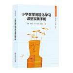 小学数学问题化学习课堂实践手册 9787567580398