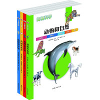 简明科学――(全4册)