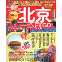北京一本就go(2011-2012全新全彩版)