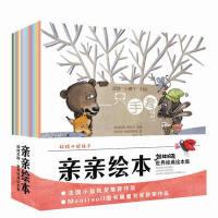 亲亲绘本?娃娃乐园世界经典绘本集(全15册)