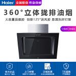 海尔(Haier)吸油烟机CXW-200-C133 侧吸式近吸式玻璃导烟板厨房