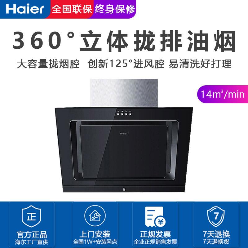 海尔(Haier)吸油烟机CXW-200-C133 侧吸式近吸式玻璃导烟板厨房 侧吸式