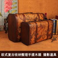 大号欧式复古衣服收纳箱创意手提木箱旅行箱储物箱大码摄影道具箱