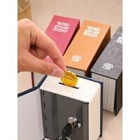 书本保险箱存钱罐储蓄储钱箱子密码小铁盒子带锁的收纳盒储物儿童