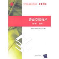 路由交换技术第1卷(上册)(H3C网络学院系列教程) 9787302247890 杭州华三通信技术有限公司 清华大学出