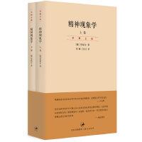 """精神现象学(上下,贺麟全集第15―16卷)(新校重排本,黑格尔哲学的""""圣经"""",深刻影响马克思、海德格尔、伽达默尔的哲学"""