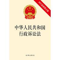 中华人民共和国行政诉讼法(2017最新修正版)团购电话 4001066666转6