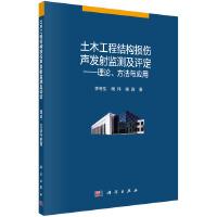 土木工程结构损伤声发射监测及评定-理论、方法与应用