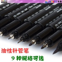 日本MARVY美辉380油性针管笔 绘图针笔 草图/漫画勾线笔 小楷毛笔