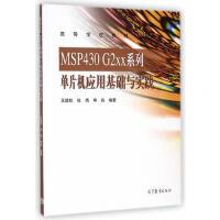 MSP430G2XX系列单片机应用基础与实践 王建校 等 9787040413045 高等教育出版社教材系列