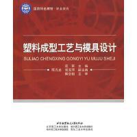 塑料成型工艺与模具设计 北京航空航天大学出版社