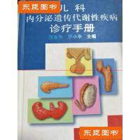 【旧书二手书9成新】图书儿科内分泌遗传代谢性疾病诊疗手册9787543940987?