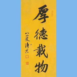 著名佛教大师,香港佛陀教育协会董事主席净空书法(厚德载物)