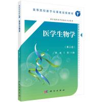 医学生物学(第三版)(高职数字版)