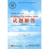 WINDOWSXP OFFICE2003试题解答(操作员级 1CD)/办公软件应用WINDOWS平台 段福生 编写
