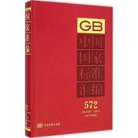 【旧书二手书85成新】《中国**标准汇编 572 GB2九601~2九618(2013年制定)》中