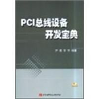 【新书店正版】PCI总线设备开发宝典尹勇,李宇北京航空航天大学出版社9787810775403