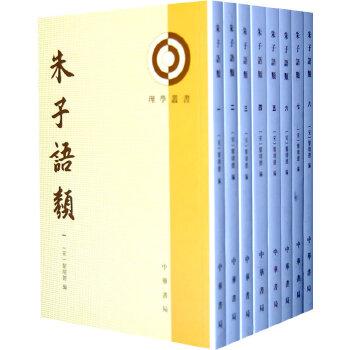 朱子语类  1--8册——理学丛书