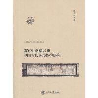儒家生态意识与中国古代环境保护研究
