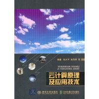 云计算原理及应用技术