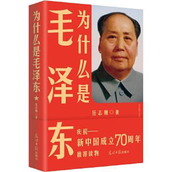 为什么是毛泽东 团购电话:4001066666转6。纪念新中国成立70周年,毛新宇将军人民网推荐。马云、任正非、雷军、史玉柱、柳传志、宗庆后、唐骏……在中国成大事者必读毛.泽.东。读懂中国,全新修订4万字。