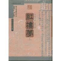 程乙本红楼梦(全五册)