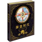 神秘日志・海盗时代:威廉船长的航海大追捕