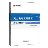 风力发电工程施工招标文件范本(2015版)