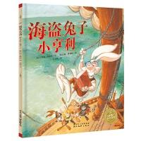 海豚绘本花园:海盗兔子小亨利(平)