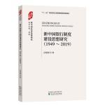 新中国银行制度建设思想研究(1949-2019)