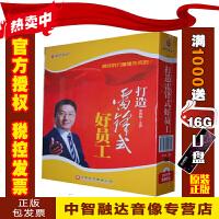正版包票 打造雷锋式好员工 李羿锋(4DVD)员工培训企业内训讲座视频光盘碟片