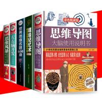 全5册 思维导图 大脑使用说明书+记忆术+左右脑开发训练题典+思维风暴+世界思维名题600道 记忆力训练书强大脑 记忆