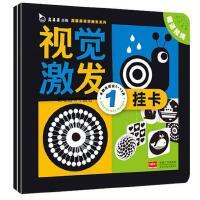 【二手旧书8成新】真果果视觉激发挂卡(两) 真果果 中国人口出版社 9787510125171