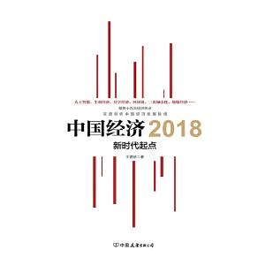 中国经济2018(电子书)