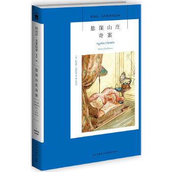 悬崖山庄奇案06(pdf+txt+epub+azw3+mobi电子书在线阅读下载)