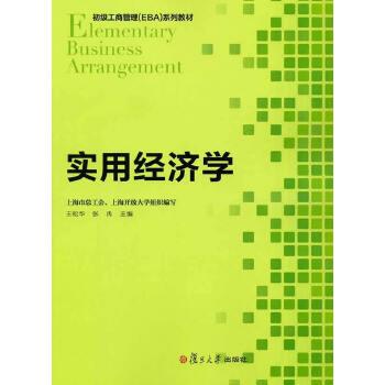 初级工商管理(EBA)系列教程:实用经济学