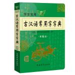 学生实用古汉语常用字字典第6版