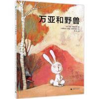 【精选世界优秀畅销绘本】万亚和野兽(精)3-6-8-10-12岁儿童图画故事书告诉孩子危险的存在独立思考的能力启发