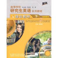 高等学校研究生英语系列教材(综合教程)(下)(教师)(提高)