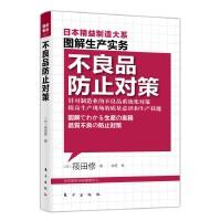 图解生产实务:不良品防止对策日本精益制造大系,以图解方式描述全球化时代精益制造的核心竞争力!)