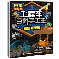 巴布工程师工程车百科手工王(2册)
