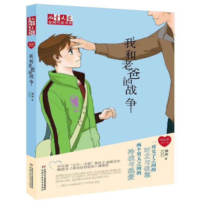 """《儿童文学》金牌作家书系·""""我的爱""""系列小说——我和老爸的战争"""