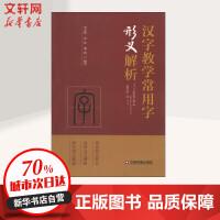 汉字教学常用字形义解析 中国财富出版社